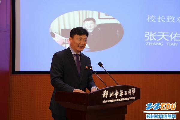 郑州五中庆祝建校80周年致欢迎词