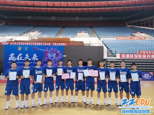 郑州五中高中篮球队进军赤峰获得奖励