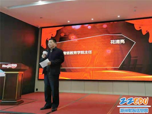 河南省教育学院花清亮主任为大会总结