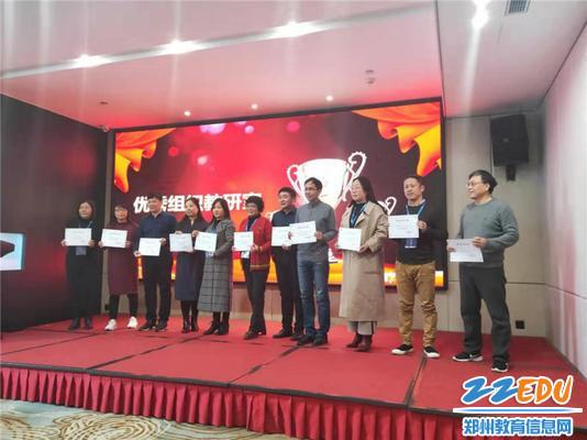 郑州高新区社会事业局教研和智慧教育发展中心获得优秀组织单位。