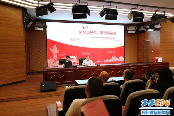 3.党委书记陈立新代表上届委员作工作报告