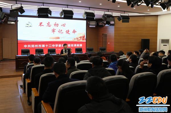 6.郑州12中党委举行微党课展播活动
