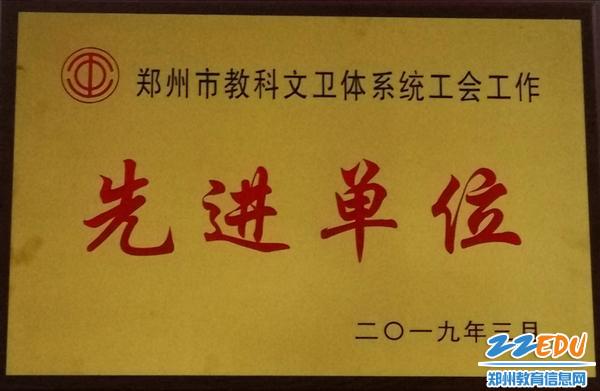 18.郑州市教科文卫体系统工会工作先进单位_副本