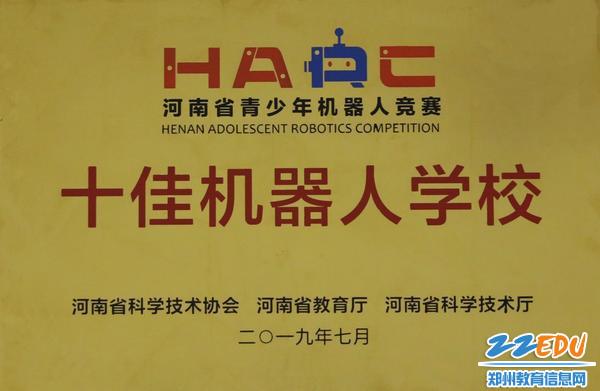 26.河南省机器人十佳机器人学校