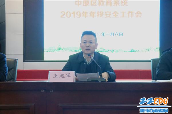 5中原区教体局副局长王旭军讲话
