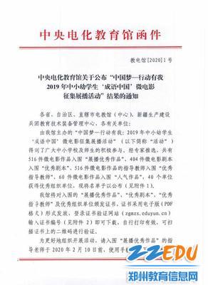 1郑州31·103中师生自制微电影在国家级微电影展播活动中获奖