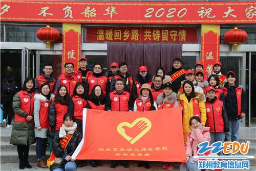 郑州艺术幼儿师范学校师生志愿者团队