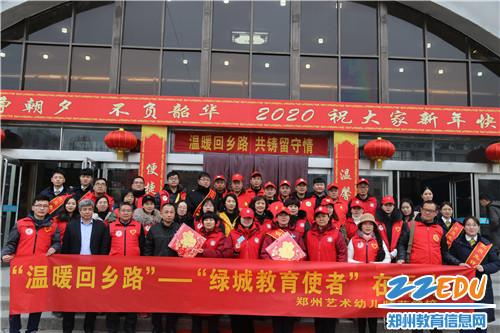 郑州艺术幼儿师范学校志愿者团队与车站工作人员合影留念