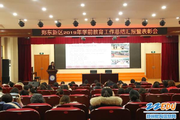 郑东新区2019年学前教育工作总结汇报暨表彰会现场_副本