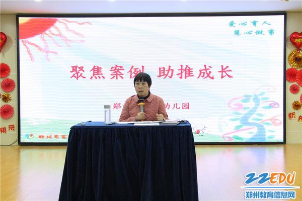 7.郑州市教育局教学研究室幼儿教育学科主任刘子涓做精彩点评