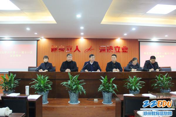 郑州市经济贸易学校开展学习市委第十一届十一次全会精神