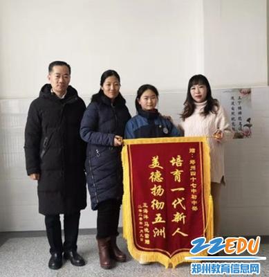 郑州市民马先生向郑州47中送锦旗,感谢拾金不昧的中学生刘亦瑶
