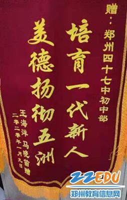 失主送给郑州47中的锦旗