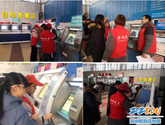 志愿者们在自助售票区引导旅客们购票、取票