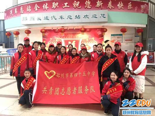郑州45中志愿者队伍