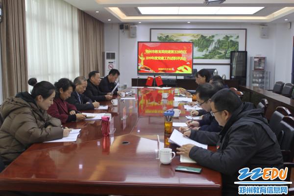 1、郑州市教育局党建第五协作区,于2020年1月10日上午在郑州市第十四中学召开2019年度党建工作述职评议会