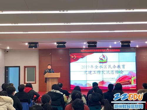 金水区教体局召开区民办教育2019年度党建工作交流总结会
