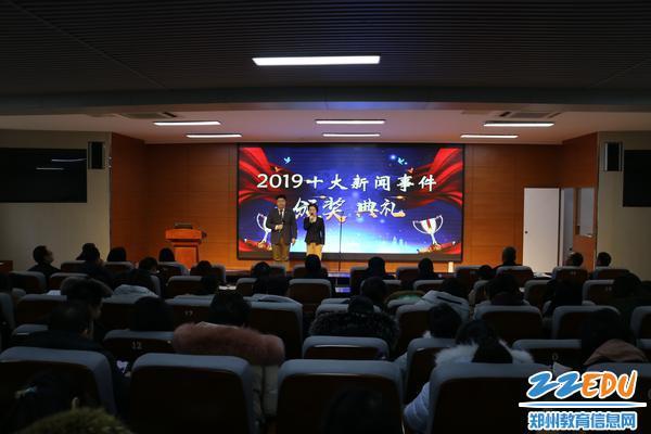 """郑州34中召开第十三届""""十大新闻事件、新闻人物""""颁奖典礼"""