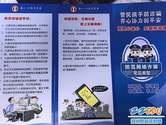 郑州八中教育集团印制防诈骗宣传手册