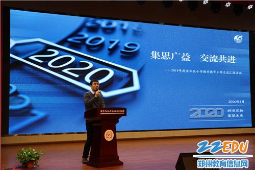 3.高招办主任曹鹏举在小学教学德育工作交流汇报会上总结发言