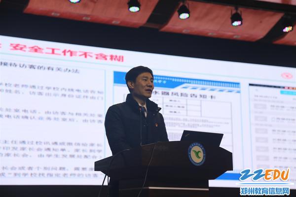 副校长王春前部署寒假与新学期的安全工作