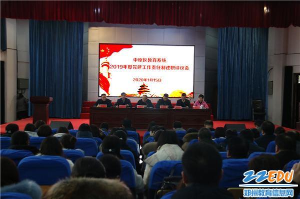 1中原区教育系统2019年度党建工作责任制述职评议会