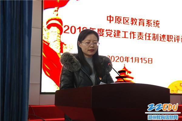 2郑州市第七十三中学党组织书记述职