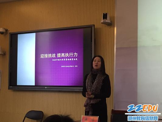3.易峰校长作《迎接挑战  提高执行力--向着幸福有质量的教育出发》报告