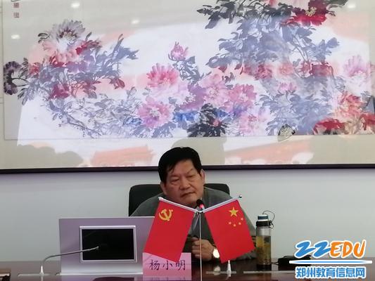郑州市委党校办公室主任、副教授杨小明作《提升角色素养,打造高效团队》报告1
