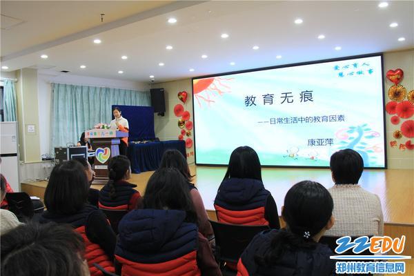 3.骨干教师康亚萍老师同大家一起分享《教育无痕》