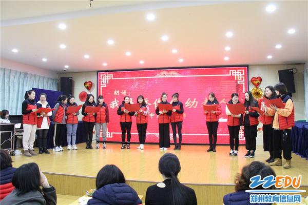5.中班组教师为大家展示了诗歌朗诵《我是骄傲的》