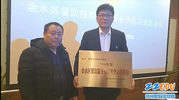 金水区市场监督管理局副局长耿德涛为郑州回中颁奖