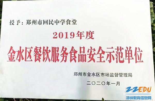 """郑州市回民中学食堂被授予""""2019年度金水区餐饮服务食品安全示范单位""""称号"""