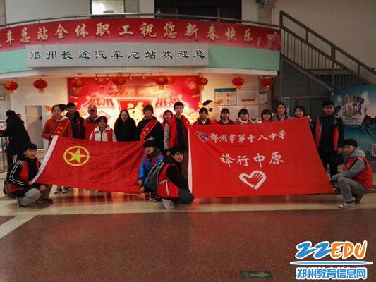 郑州18中青年志愿者在行动1