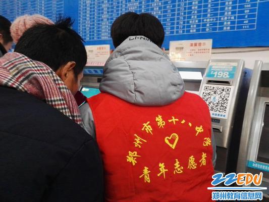 帮助乘客操作自助售票机11