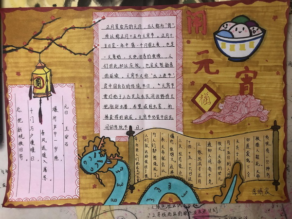 """愿一切安好""""——惠济区江山路第一小学元宵节主题手抄报展示活动4"""