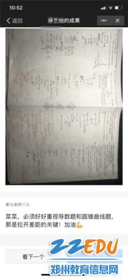 5作业反馈点评