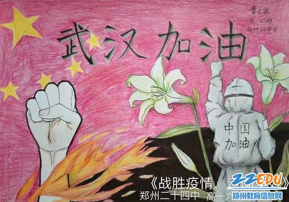 4曹又林同学作品:《战胜疫情,走向美好》