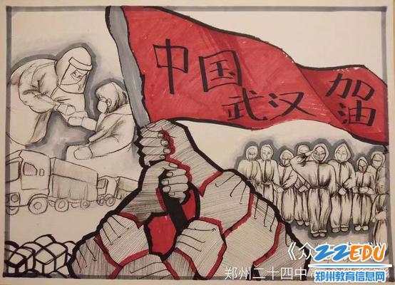 5徐欣彤同学作品《众志成城》