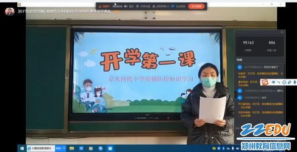 2.9 京水回民小学王菊红副校长就新冠肺炎的防范对学生做出强调_调整大小