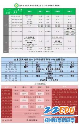 4各校结合办学特点精心设置的课程(来源:文化路第一小学、黄河路第一小学、南阳路第三小学)