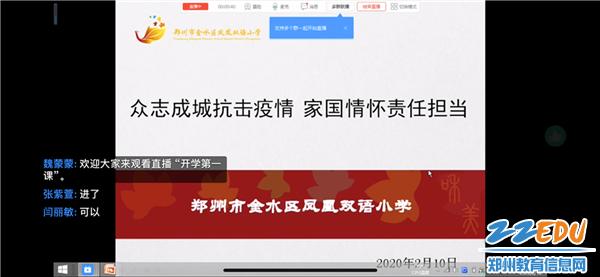 5凤凰双语小学通过网上第一课进行健康教育