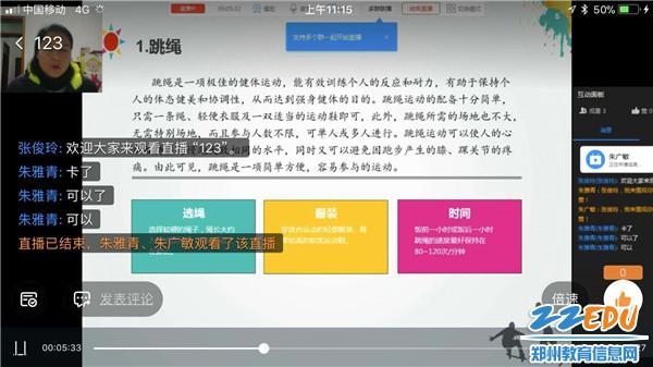 6郑州龙门实验学校通过网络进行体育技能教学