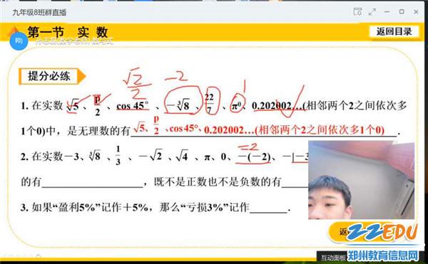 20郑州丽水外国语学校老师在线为学生进行指导答疑