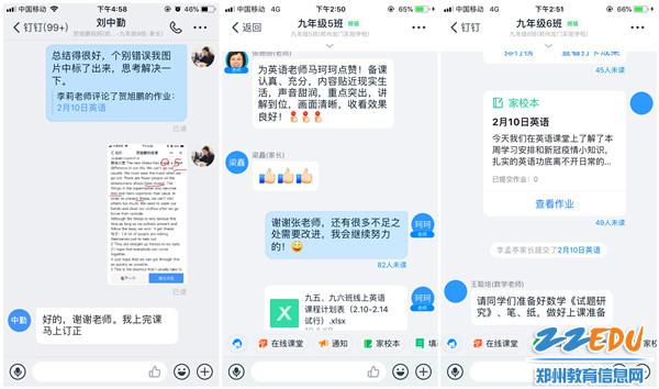 22郑州龙门实验学校教师通过钉钉平台进行课后研讨
