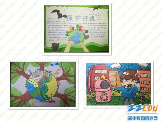 24、保护环境手抄报和绘画