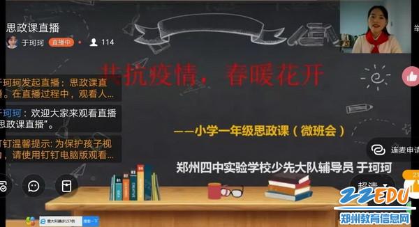 1.郑州四中实验小学大队辅导员于珂珂老师上思政课_调整大小