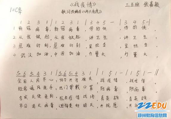 5.惠济区艺术小学少先队员改编的歌曲《战疫情》_调整大小