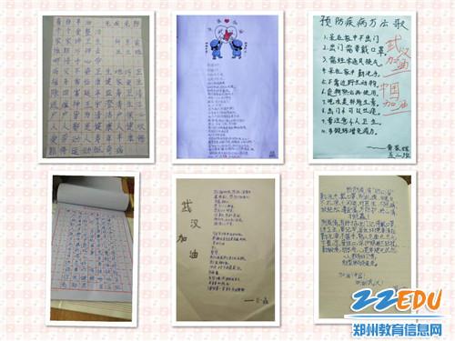 3.金水区金燕小学学生自创《预防疾病方法歌》