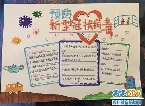4.郑州龙门实验学校学生将学到的科学知识制成辟谣小卡片